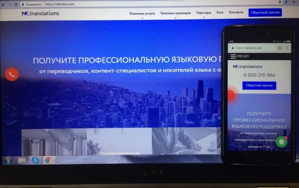 адаптация web-сайта под мобильные устройства