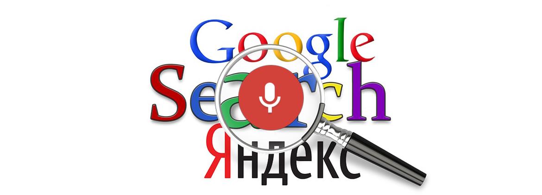 Оптимизация сайта под голосовой поиск Гугл